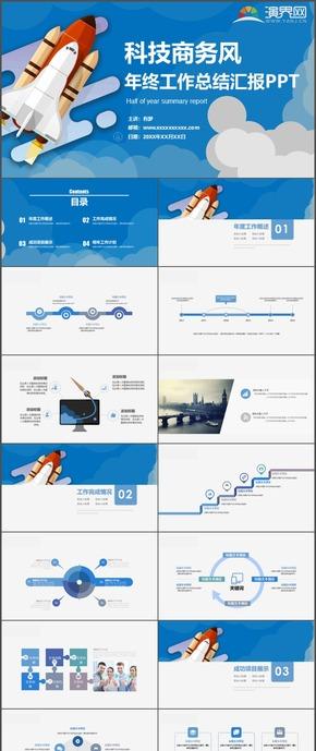 商務風年終工作總結匯報報告科技PPT模板67