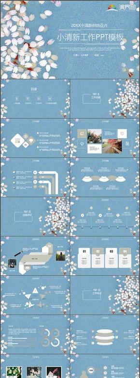 小清新花朵工作计划总结汇报报告通用PPT模板29