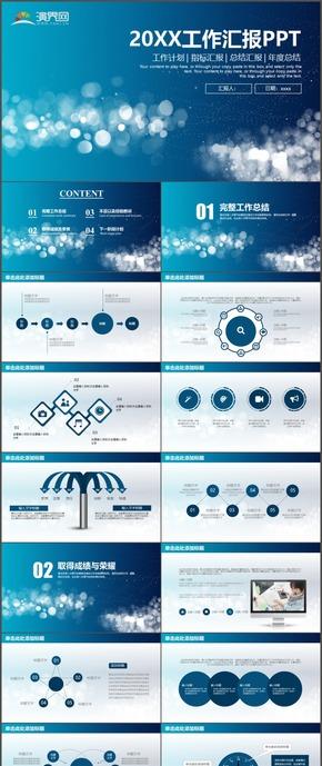 蓝色科技工作计划指标汇报总结汇报年度总结PPT模板42