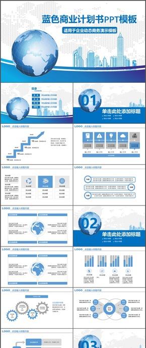 蓝色企业商业计划书时尚动态PPT模板12