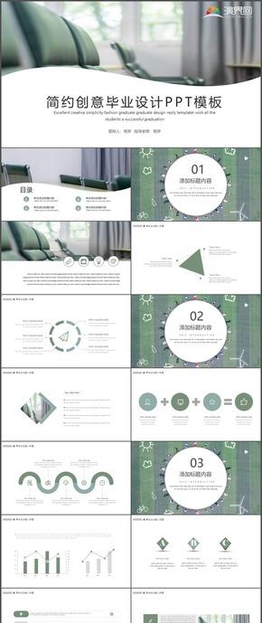 简约创意毕业设计毕业答辩论文答辩学术答辩PPT模板12
