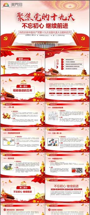 中国特色社会主义党风党建党课培训PPT模板11