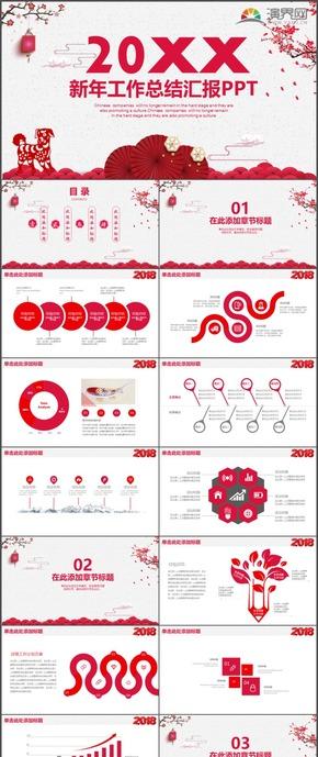 紅色商務新年工作總結匯報時尚動態PPT模板70