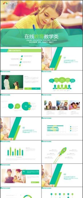遠程教育網絡教學在線教育教學精美PPT模板76