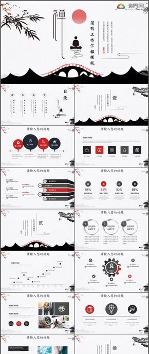中國風簡約工作計劃總結匯報時尚動態PPT模版83