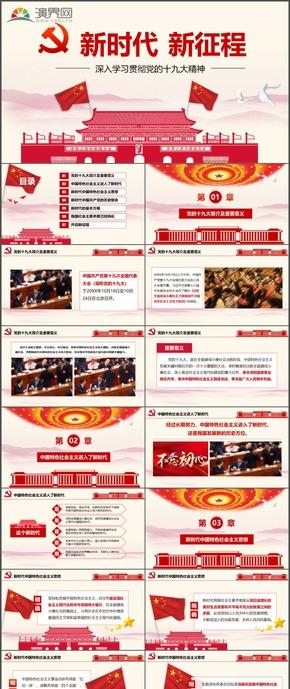红色党风党建党课培训党政机关时尚动态PPT模板19