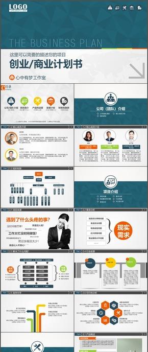 蓝色创业商业计划书时尚动态PPT模板11