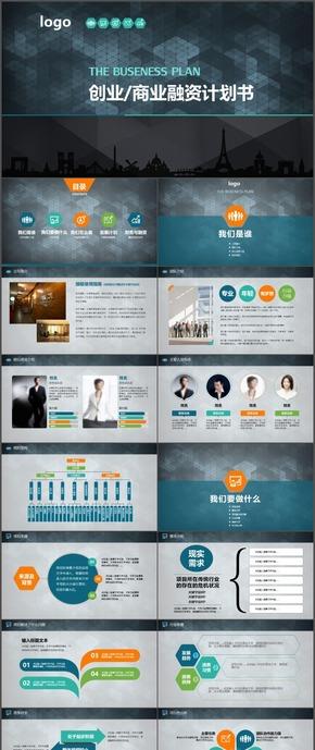 蓝色商业创业融资计划书时尚动态PPT模板9