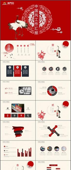 中國風工作匯報計劃總結時尚動態通用PPT模板38