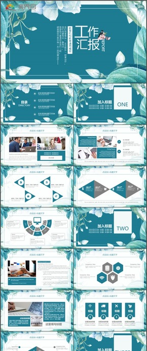 商务教育机构教育通用计划总结汇报PPT模板24
