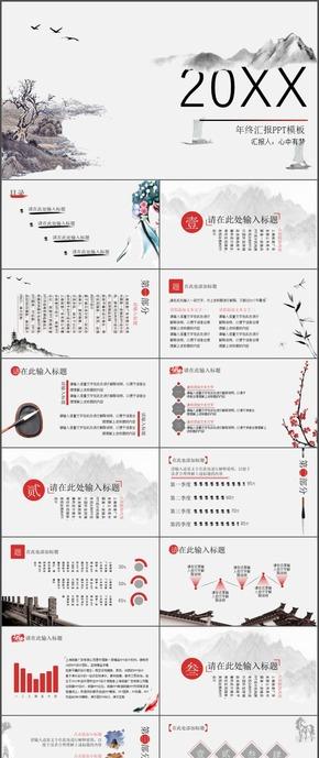 水墨中国年终总结汇报文化品鉴PPT模板3