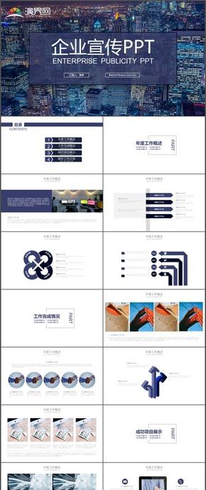 企业宣传公司介绍规章制度计划总结PPT模板30