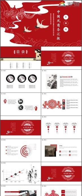中國風商務匯報工作計劃總結匯報時尚PPT模板93
