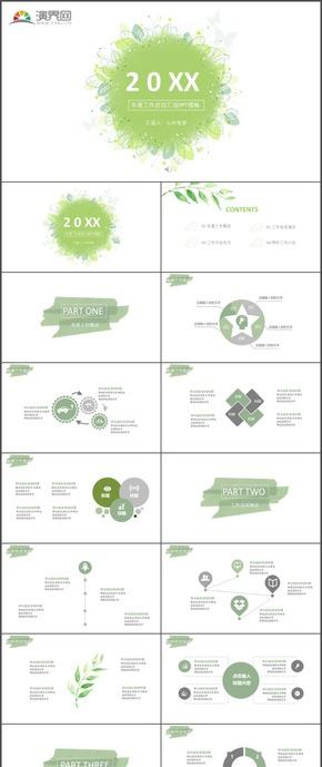 商务报告年度工作总结计划汇报时尚动态PPT模板72