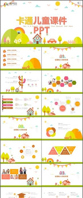 兒童卡通教育教學課件教師幼兒園PPT模板36