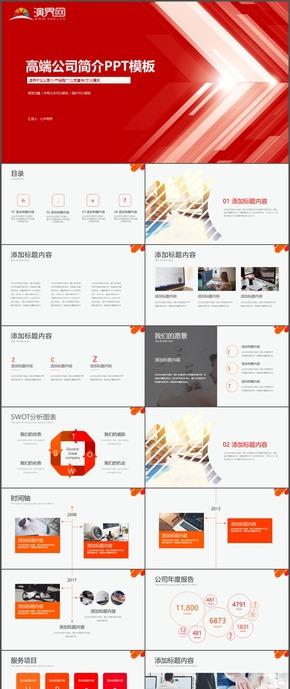 高端公司简介产品推广公司宣传文化建设PPT模板32