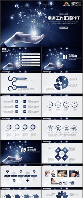 商務工作匯報計劃總結匯報時尚動態PPT模板45