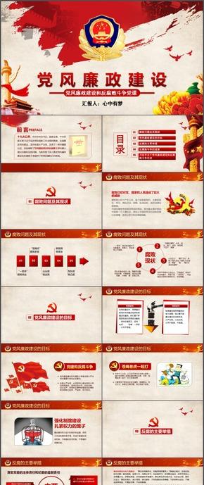 红色党风廉政建设和反腐败斗争党课PPT模板5
