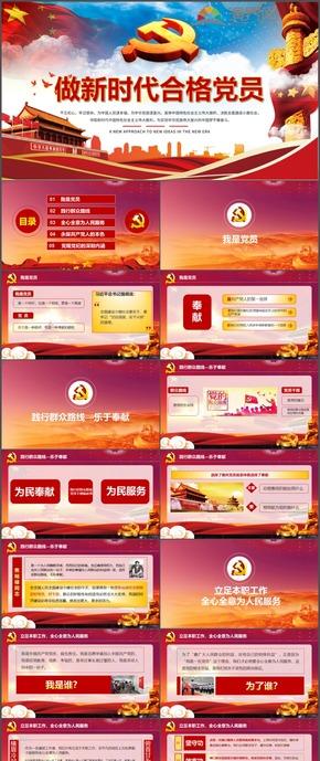 红色简约党员党课学习党建党政机关实用PPT模板20