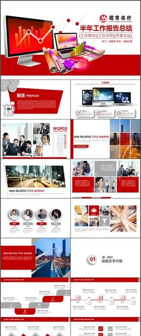 紅色招商銀行金融理財金融貨幣ppt模板17