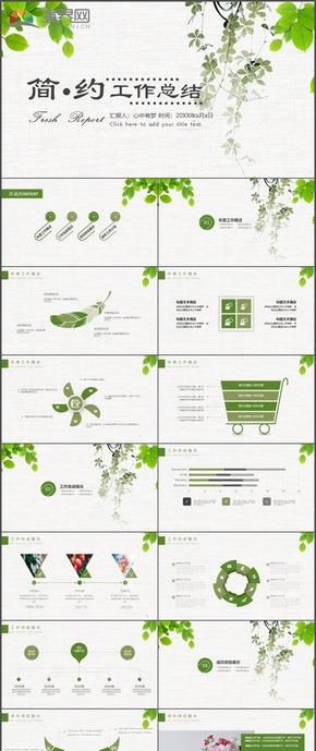 绿色清新简约工作计划总结汇报报告PPT模板86