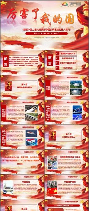 党政机关中国梦民族伟大复兴党风党建党课PPT模板22
