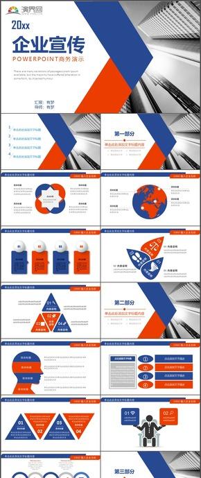 企業宣傳商務展示商務報告計劃總結PPT模板23