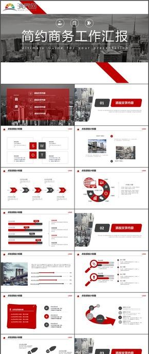 简约商务工作计划总结汇报时尚动态通用PPT模板100