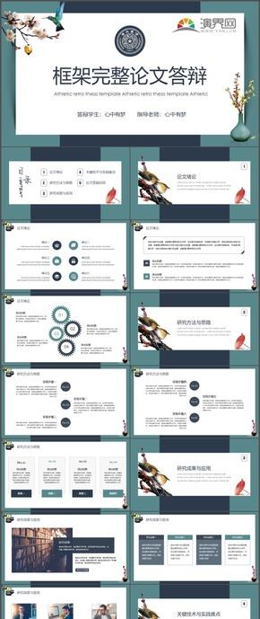 框架完整论文答辩学术答辩文化品鉴PPT模板1