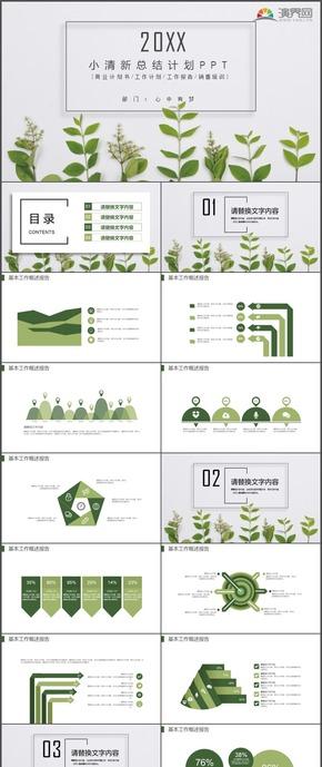 绿色小清新总结计划销售培训时尚PPT模板90