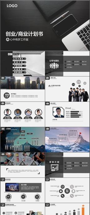 精选黑白创业融资公司团队时尚PPT模板15