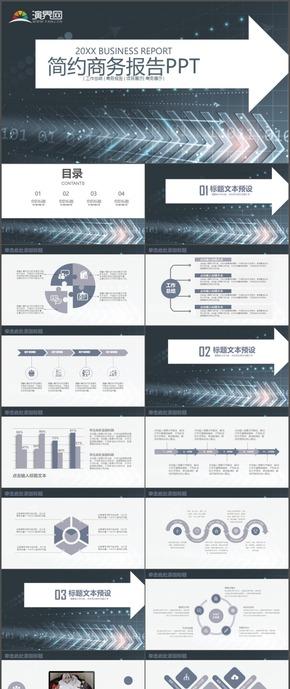 简约商务报告项目展示计划总结时尚PPT模板52