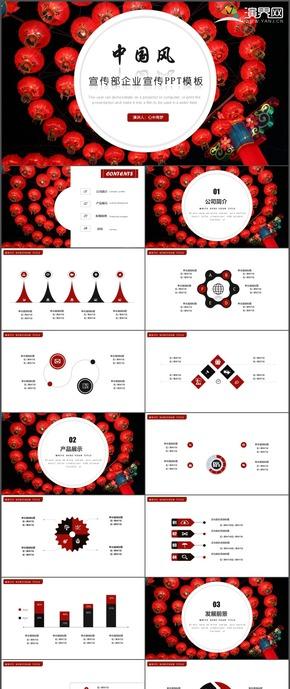 中国风灯笼宣传企业宣传公司简介通用PPT模板81