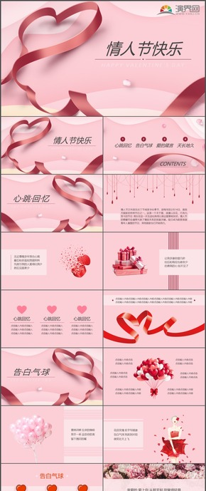 情人节快乐浪漫婚礼婚庆婚宴庆典PPT模板6