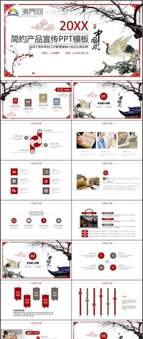 简约商务策划工作管理营销计划产品宣传PPT模板100