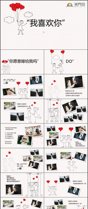婚礼策划浪漫婚礼婚庆婚姻结婚情侣PPT模板3
