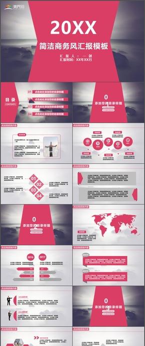 簡潔商務風匯報計劃總結報告時尚動態PPT模板44