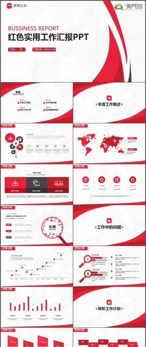 红色实用工作汇报计划总结汇报报告PPT模板65