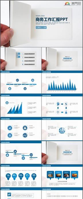 商務工作匯報計劃總結匯報報告通用PPT模板64