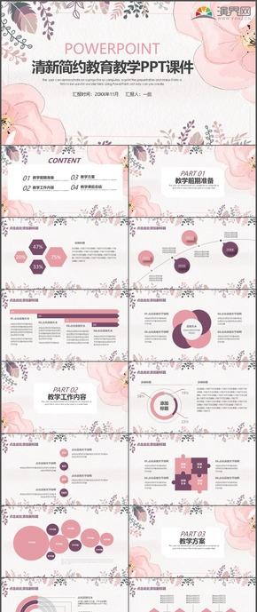 清新簡約教育教學教師公開課通用PPT課件39