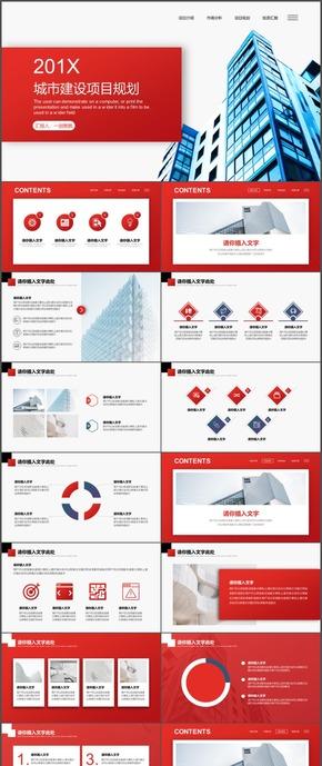 红色扁平化城市建设项目规划ppt模板3