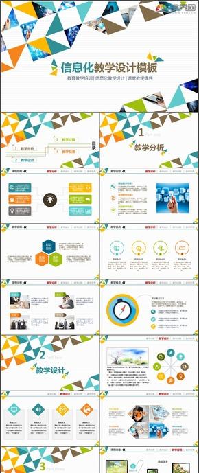 信息化教學設計教育教學培訓課件設計PPT模板21