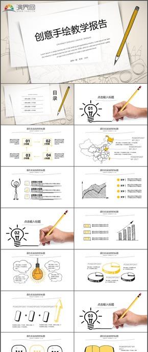 创意手绘教学报告教育教学教师说课PPT模板29