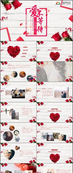 浪漫情人节婚礼婚庆婚宴爱情2.14通用PPT模板7