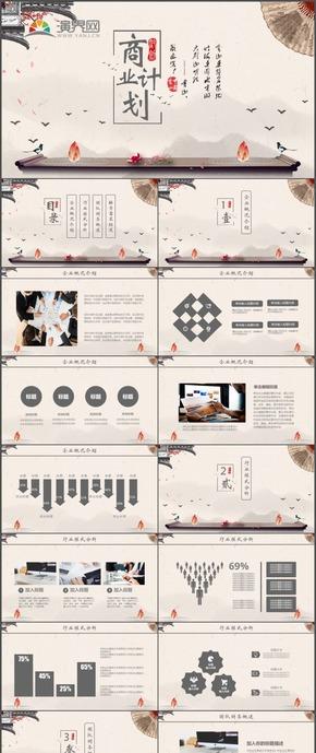 中國風商業計劃書工作計劃總結匯報PPT模板60