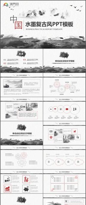 商务项目水墨复古计划总结汇报中国风PPT模板92