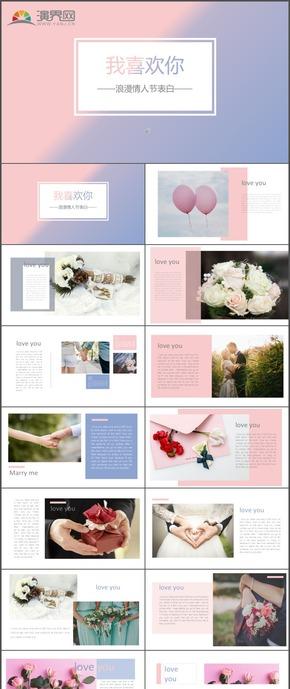 浪漫情人节表白爱情婚礼婚庆婚宴PPT模板19