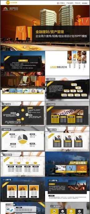 金融理財資產管理招商宣傳PPT模板11