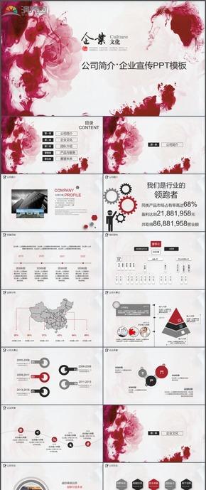 炫彩企业文化公司简介企业宣传部门实用PPT模板80