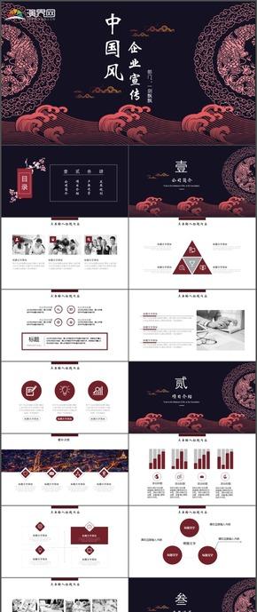中国风公司企业宣传项目管理时尚动态PPT模板30